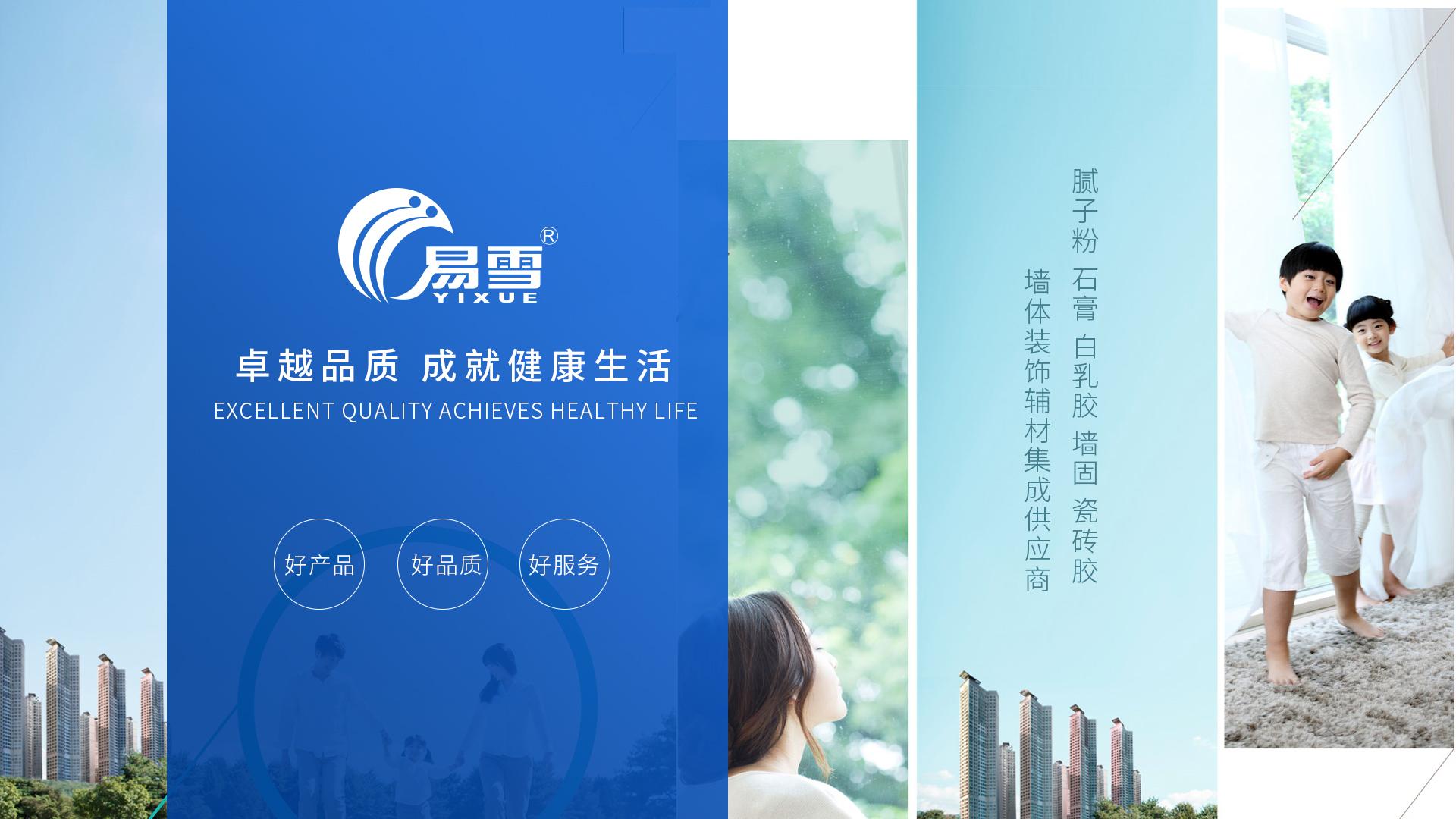 中国经济网:易雪公司质量诚信建设